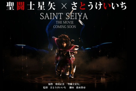 Saint Seiya the movie cg