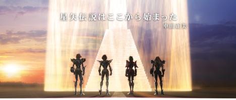 Saint Seiya CGI 2014