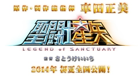 Saint Seiya legend of Sanctuary logo